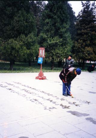 北京 書道 道の上