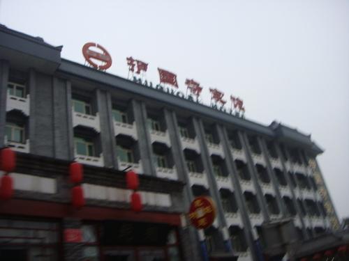 北京 護国寺賓館