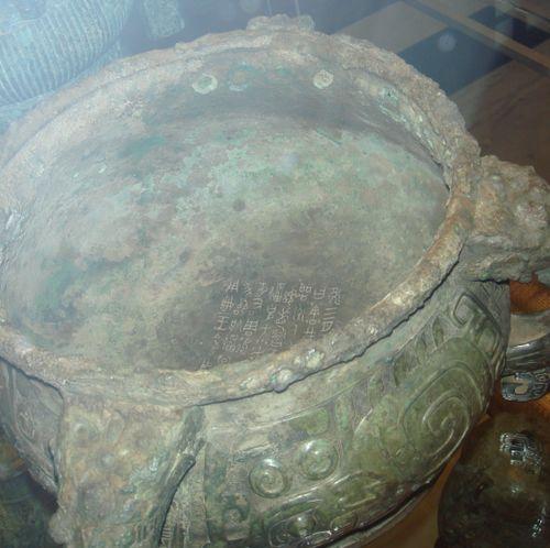 金字文 大英博物館