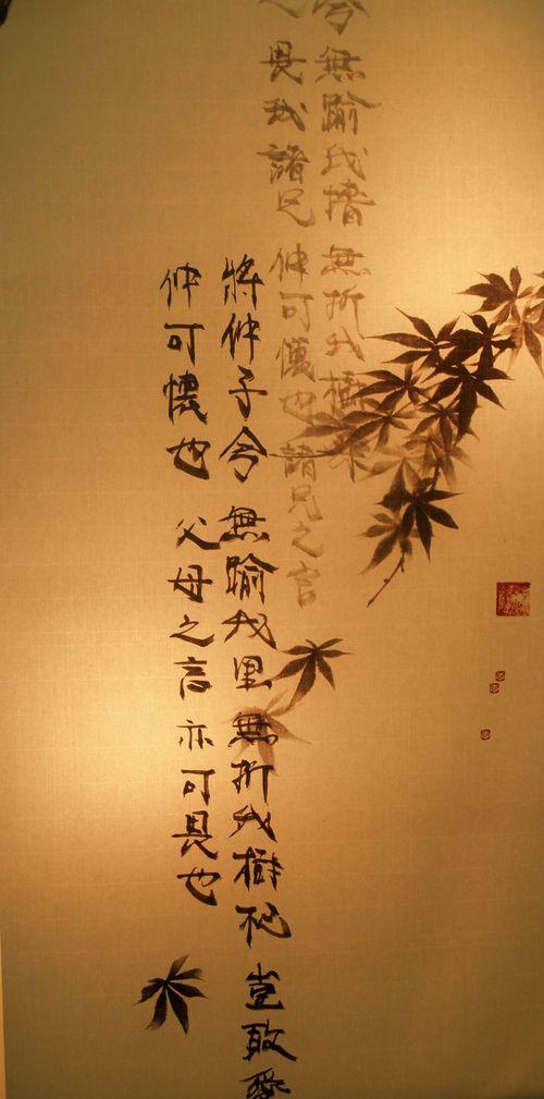 水墨画 松と紅葉 Sumi-e Palm Tree and Maple Leaves