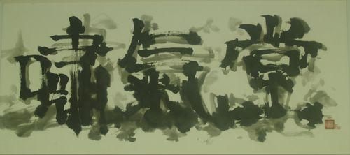 """水墨画 志村一隆""""書""""Suibokuga Kazu Shimura """"Shokido"""""""